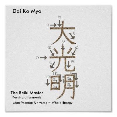 Dai Ko Myo – MasterSymbol